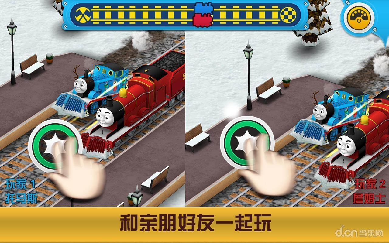 托马斯小火车:比赛开始!(含数据包)