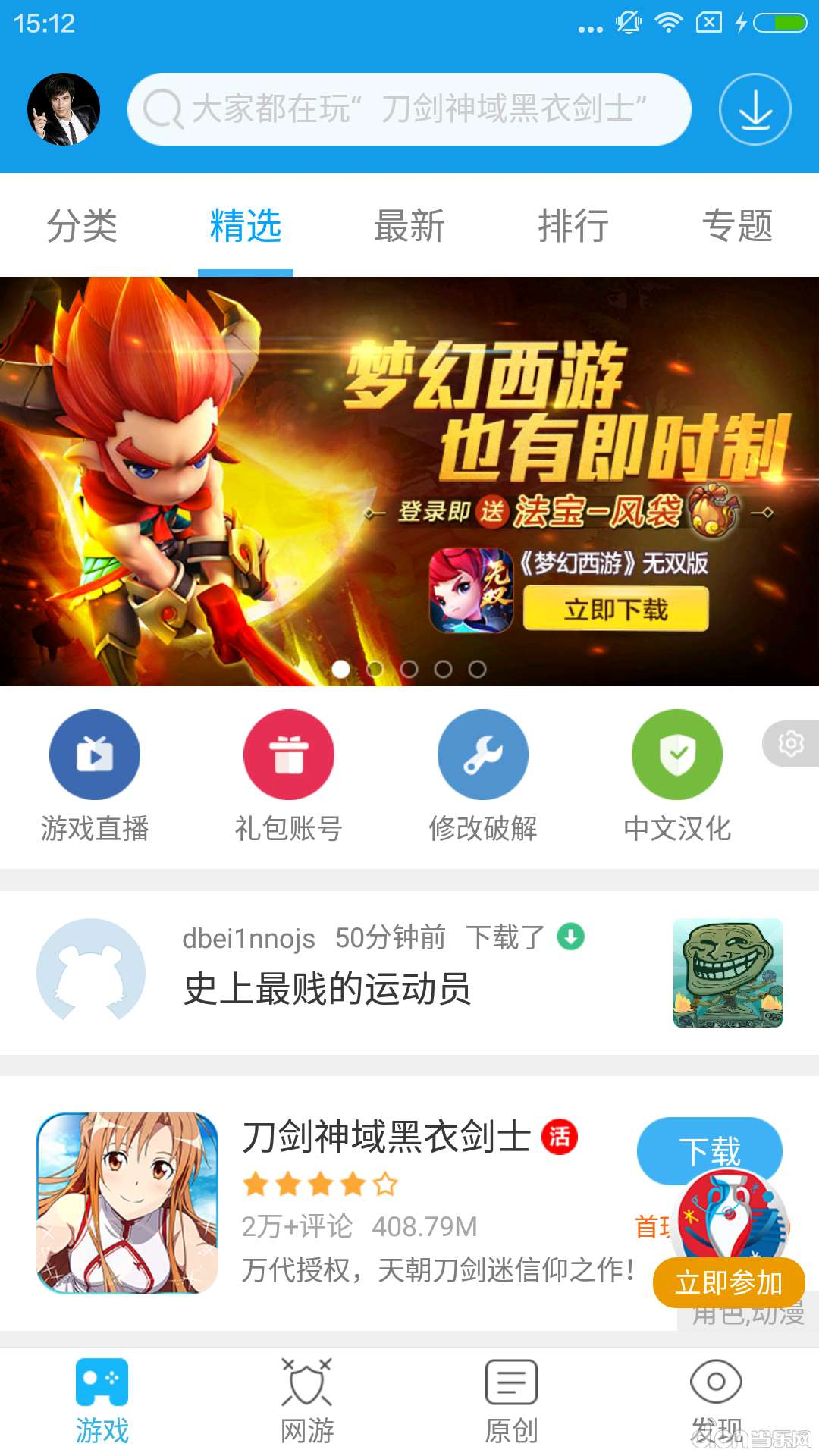 app背景素材橙红 渐变