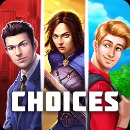 选择:故事