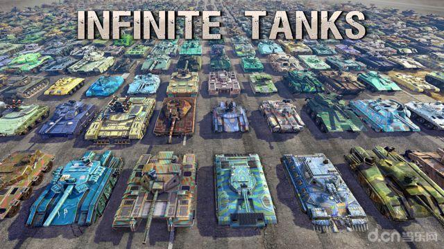 无限坦克(含数据包)截图