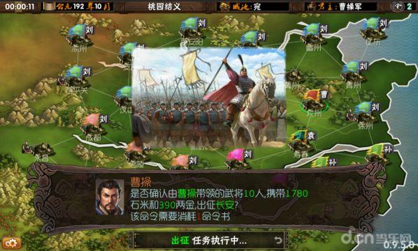 三国志 霸王的梦想图片
